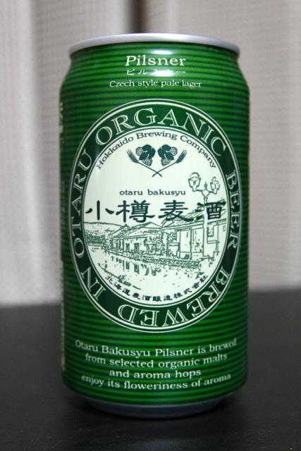 2015_Hokkaido_Brewing_Organic_Pilsner_1