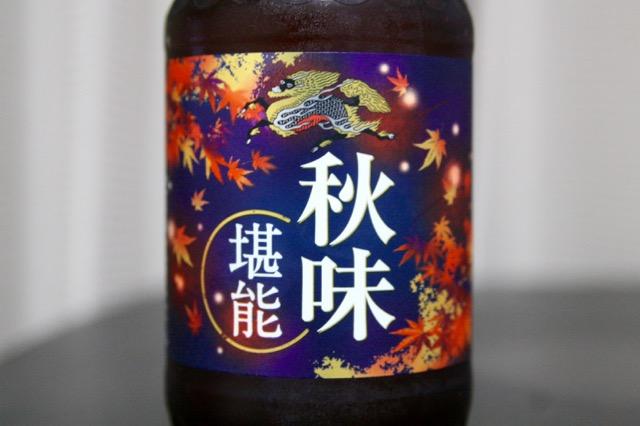 2016_kirin_akiaji_tannou-2